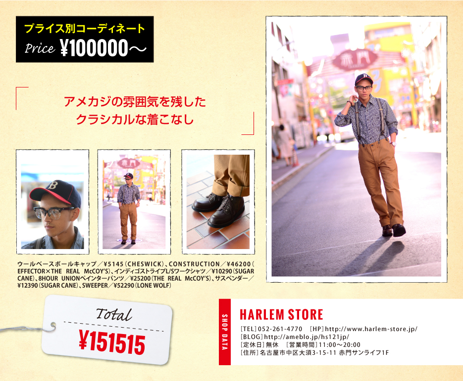 feature_2013_9_ハーレムストアshop6-01