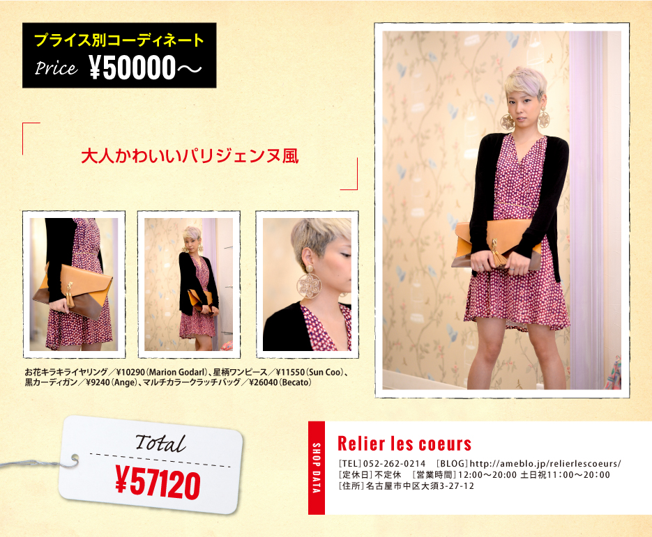 feature_2013_9_ルリエshop2-01