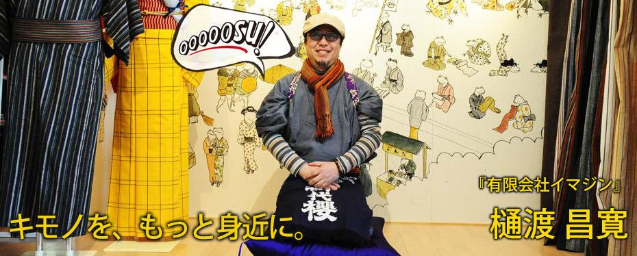 『有限会社イマジン』の樋渡さん