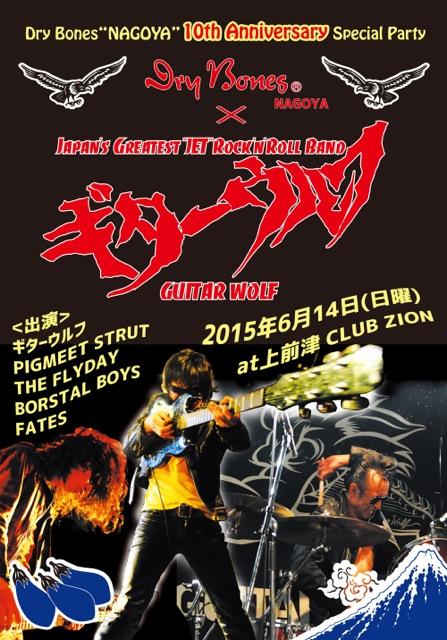 NAGOYA10-for-web-poster