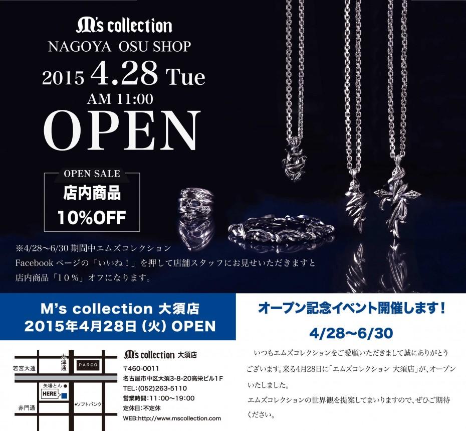2015大須店PR2