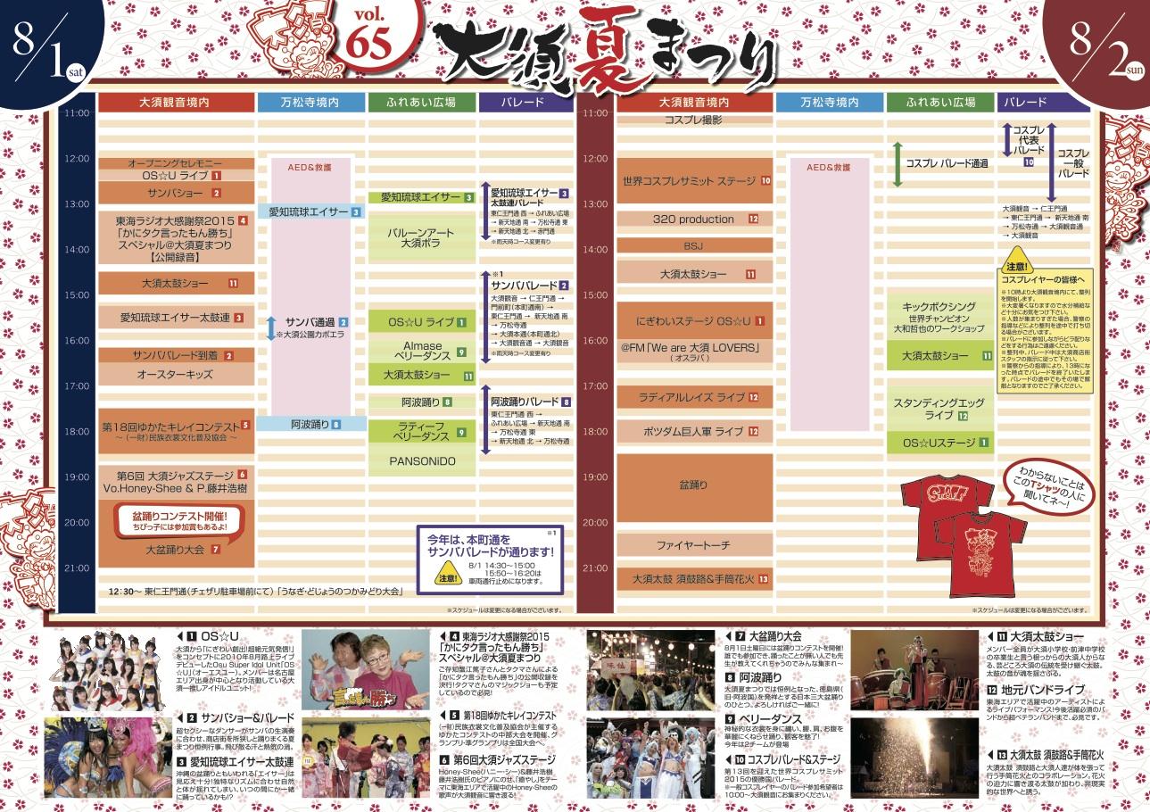 2015OSU ガイドブック_image のコピー